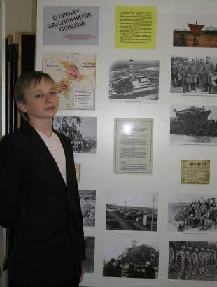 Китушин Кирилл у стенда «Страну заслонили собой»