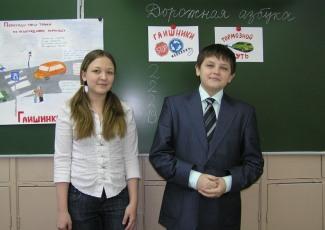 Ведущие: Мельникова Рита и Белый Никита