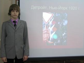 Вяткин Саша с презентацией «История светофора»