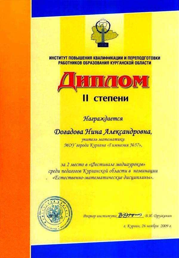 Диплом II степени за 2 место в первом «Фестивале медиауроков», 2009 г.