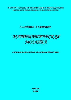 Математическая мозаика (сборник разработок уроков математики)