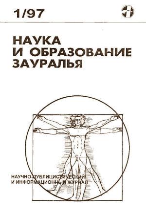 Научно-публицистический и информационный журнал «НАУКА И ОБРАЗОВАНИЕ ЗАУРАЛЬЯ», №1/1997