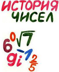 История чисел. Рисунок Н.А. Догадовой